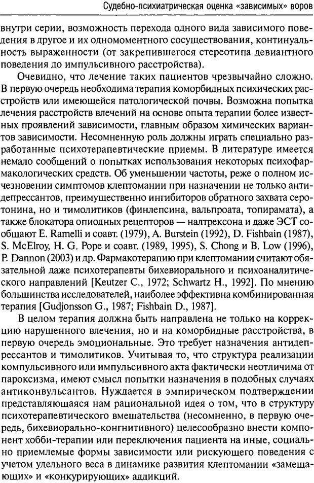 DJVU. Феномен зависимого преступника. Антонян Ю. М. Страница 172. Читать онлайн
