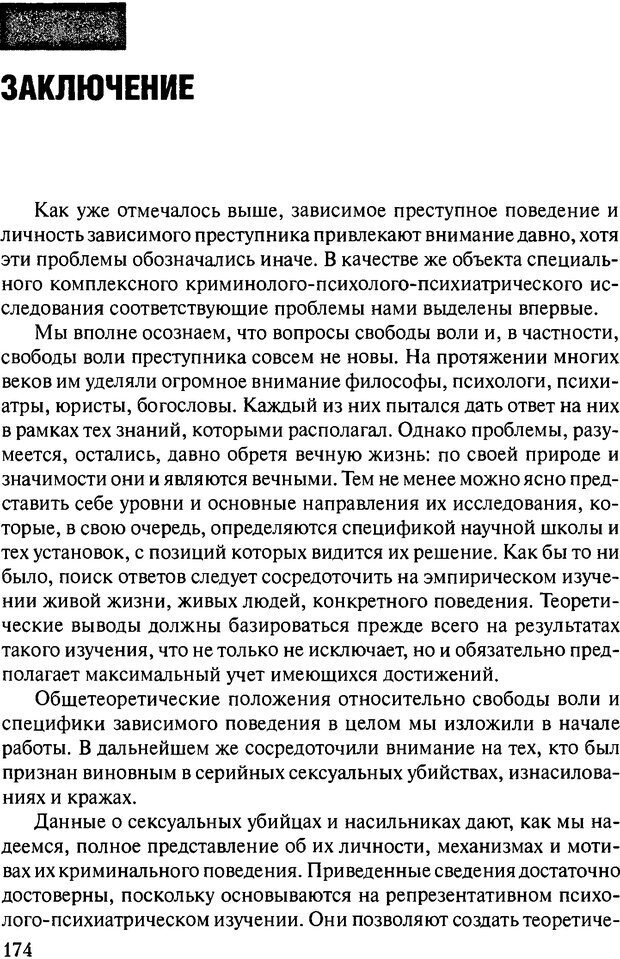 DJVU. Феномен зависимого преступника. Антонян Ю. М. Страница 173. Читать онлайн