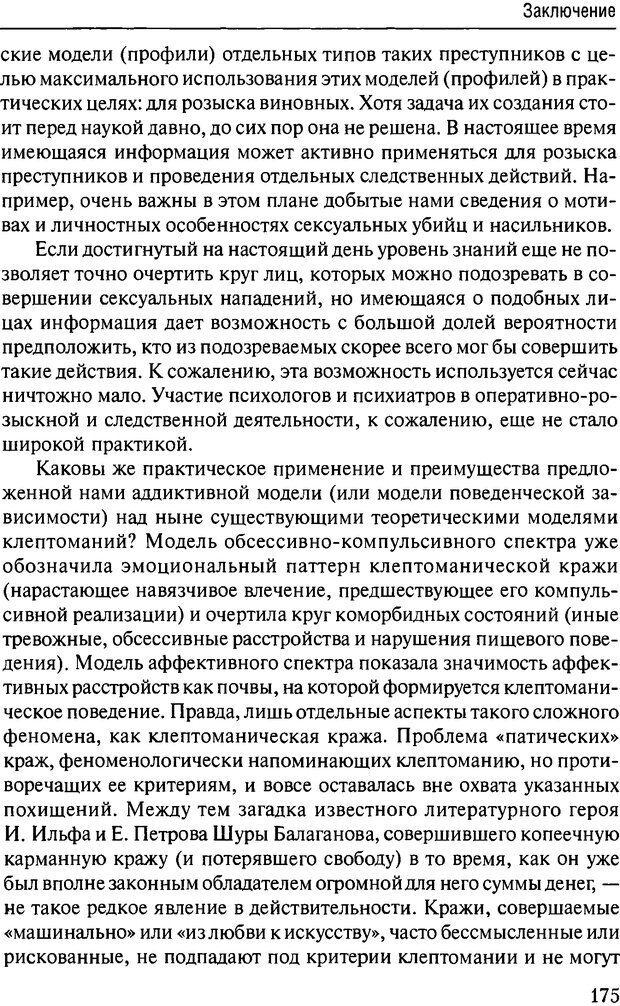 DJVU. Феномен зависимого преступника. Антонян Ю. М. Страница 174. Читать онлайн