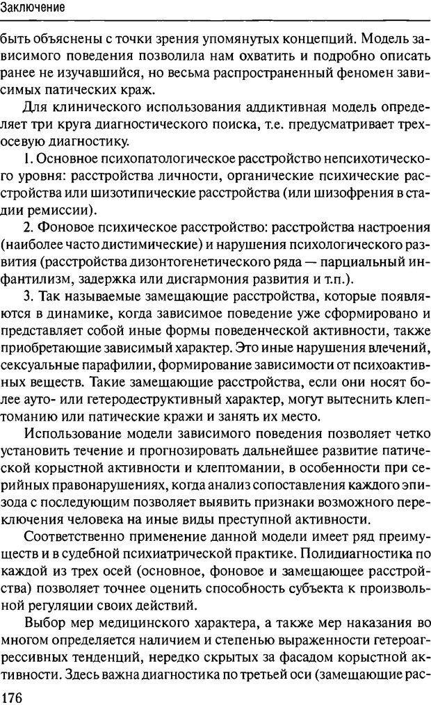 DJVU. Феномен зависимого преступника. Антонян Ю. М. Страница 175. Читать онлайн