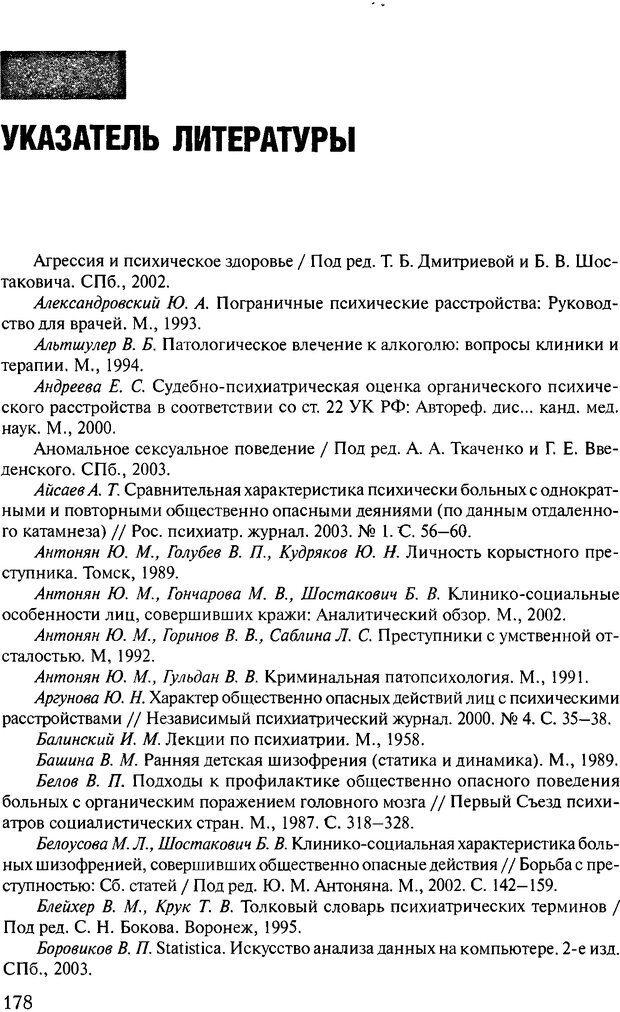 DJVU. Феномен зависимого преступника. Антонян Ю. М. Страница 177. Читать онлайн