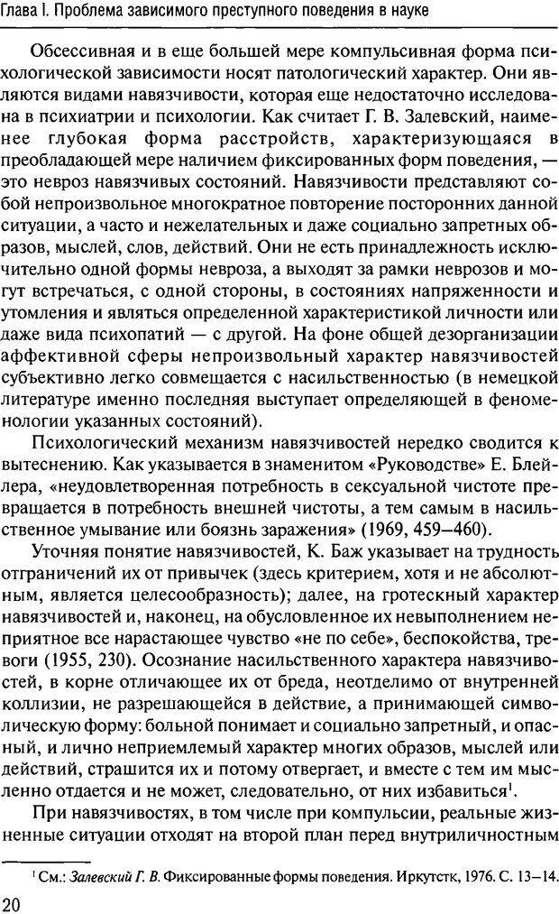 DJVU. Феномен зависимого преступника. Антонян Ю. М. Страница 19. Читать онлайн