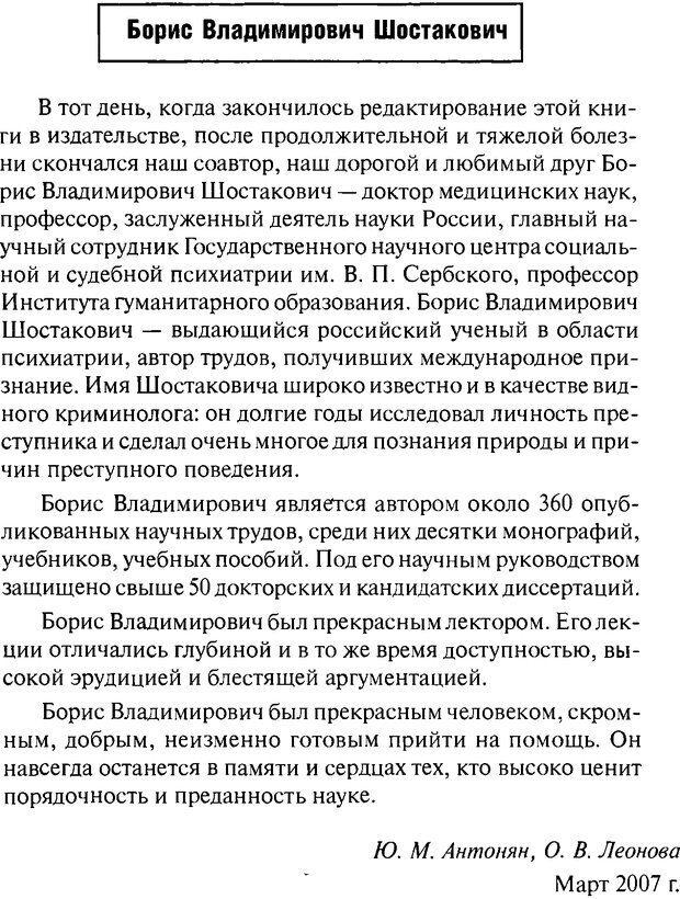 DJVU. Феномен зависимого преступника. Антонян Ю. М. Страница 190. Читать онлайн