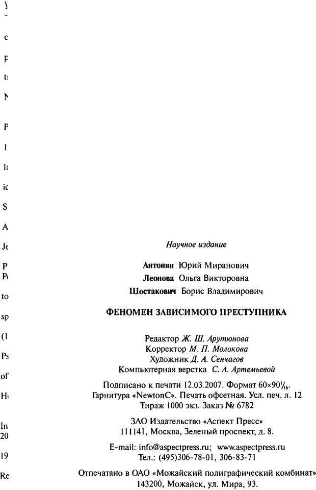 DJVU. Феномен зависимого преступника. Антонян Ю. М. Страница 191. Читать онлайн