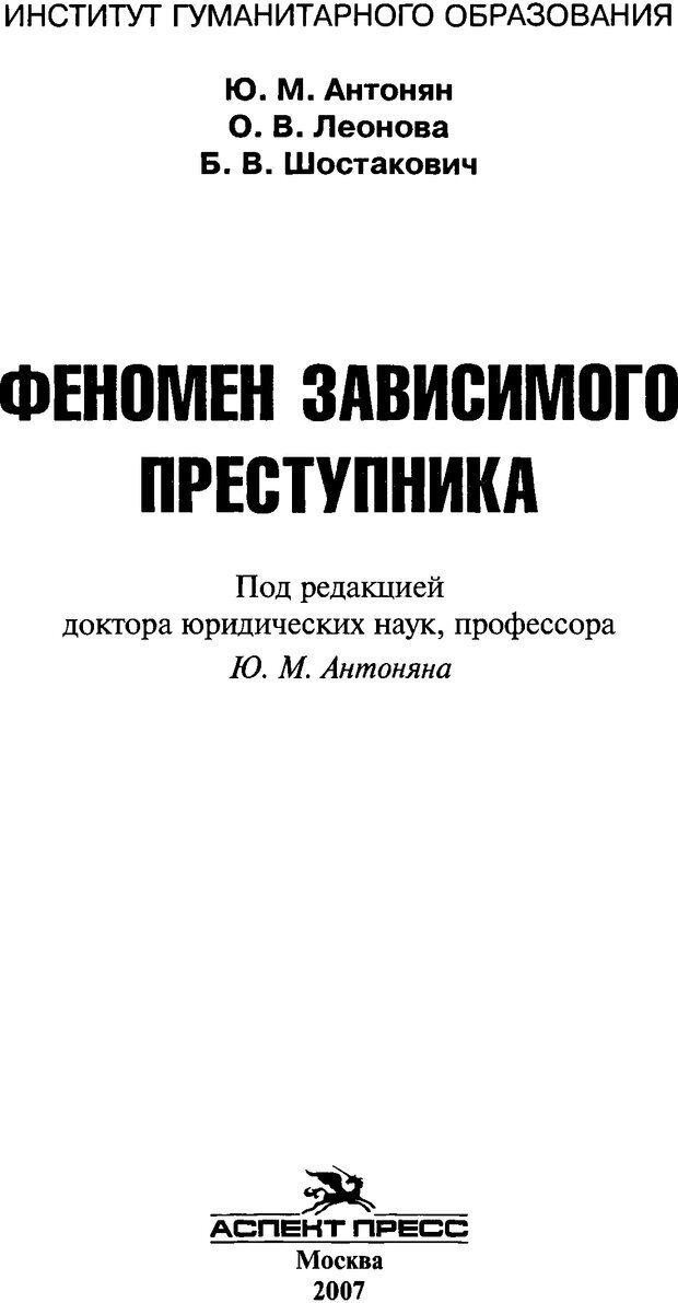 DJVU. Феномен зависимого преступника. Антонян Ю. М. Страница 2. Читать онлайн