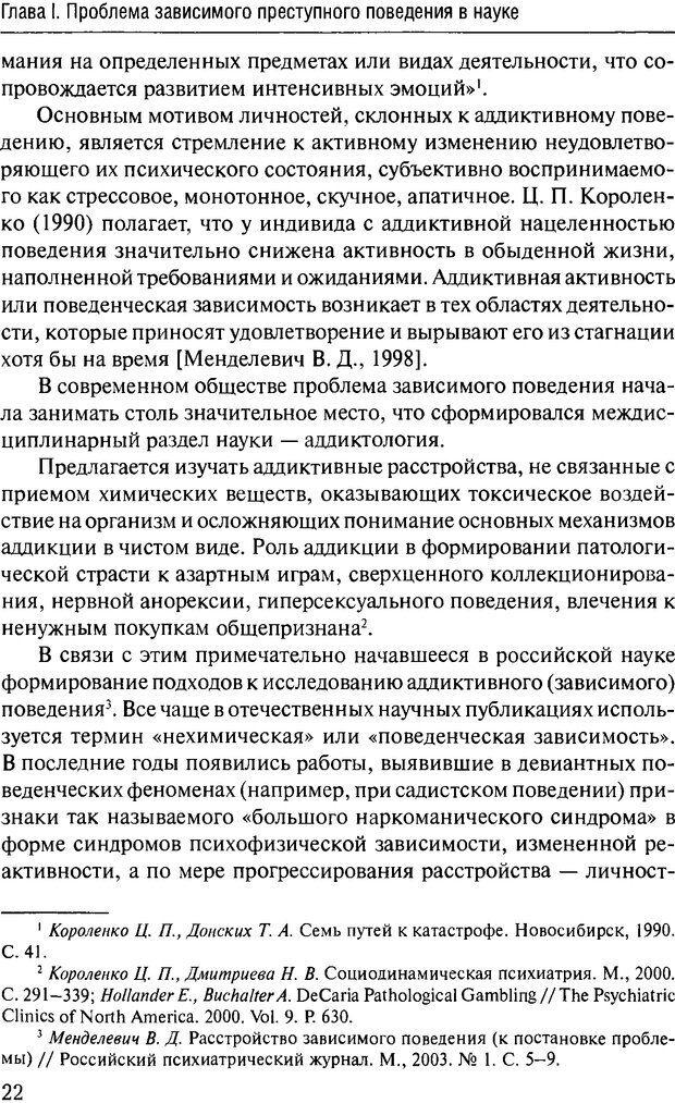 DJVU. Феномен зависимого преступника. Антонян Ю. М. Страница 21. Читать онлайн
