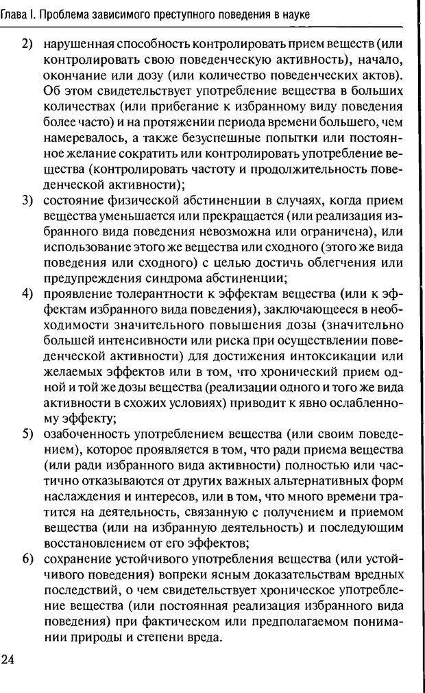 DJVU. Феномен зависимого преступника. Антонян Ю. М. Страница 23. Читать онлайн