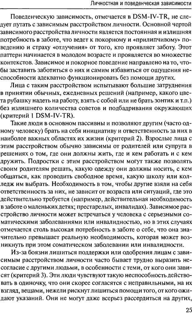 DJVU. Феномен зависимого преступника. Антонян Ю. М. Страница 24. Читать онлайн