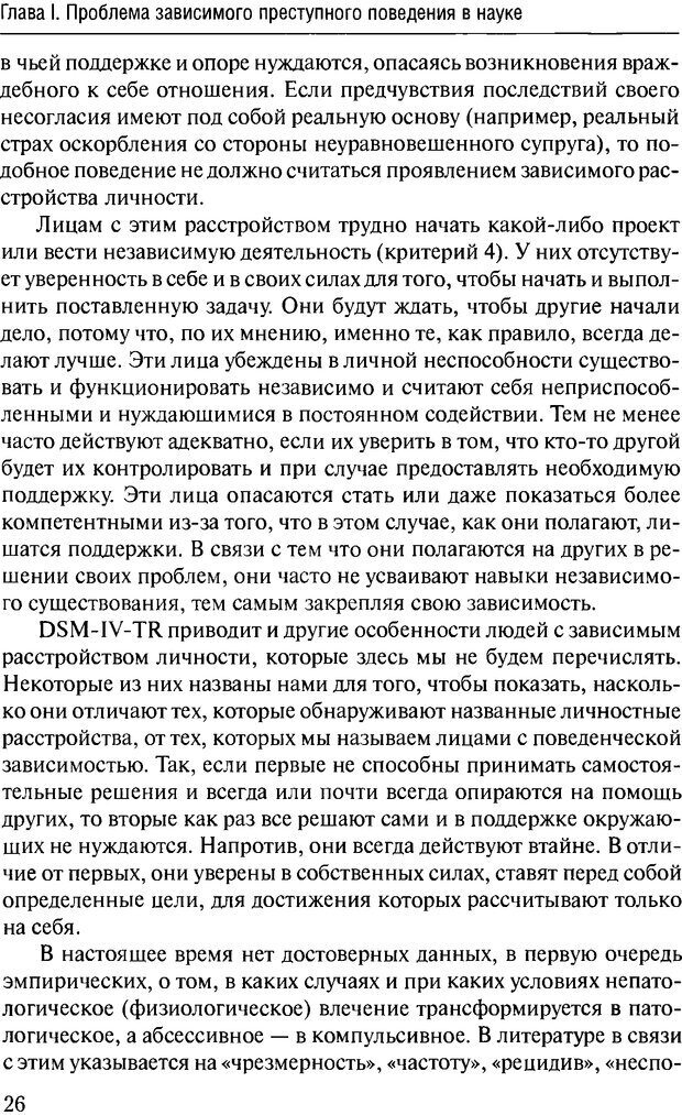 DJVU. Феномен зависимого преступника. Антонян Ю. М. Страница 25. Читать онлайн