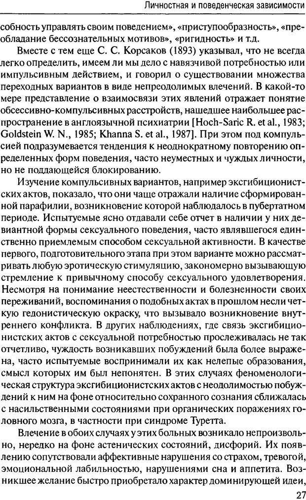 DJVU. Феномен зависимого преступника. Антонян Ю. М. Страница 26. Читать онлайн