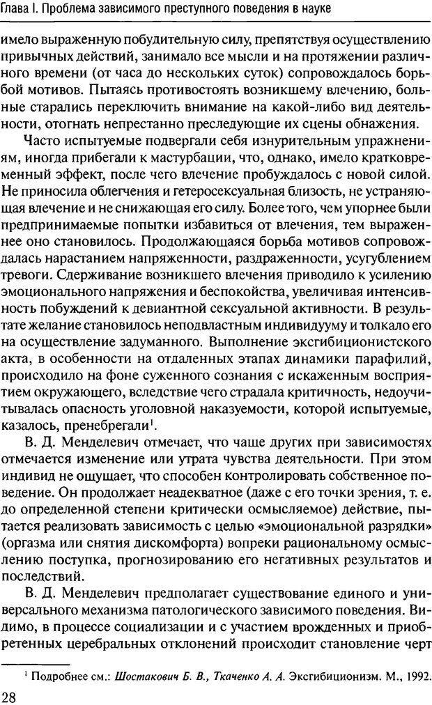 DJVU. Феномен зависимого преступника. Антонян Ю. М. Страница 27. Читать онлайн
