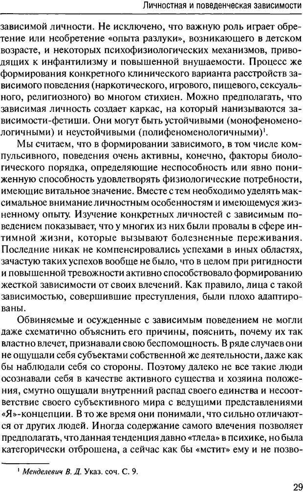 DJVU. Феномен зависимого преступника. Антонян Ю. М. Страница 28. Читать онлайн