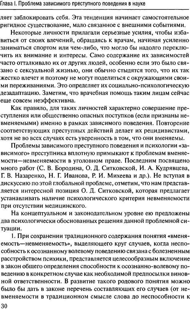 DJVU. Феномен зависимого преступника. Антонян Ю. М. Страница 29. Читать онлайн