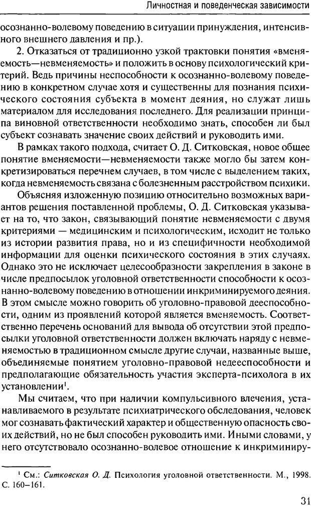 DJVU. Феномен зависимого преступника. Антонян Ю. М. Страница 30. Читать онлайн