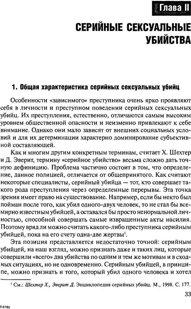 DJVU. Феномен зависимого преступника. Антонян Ю. М. Страница 32. Читать онлайн