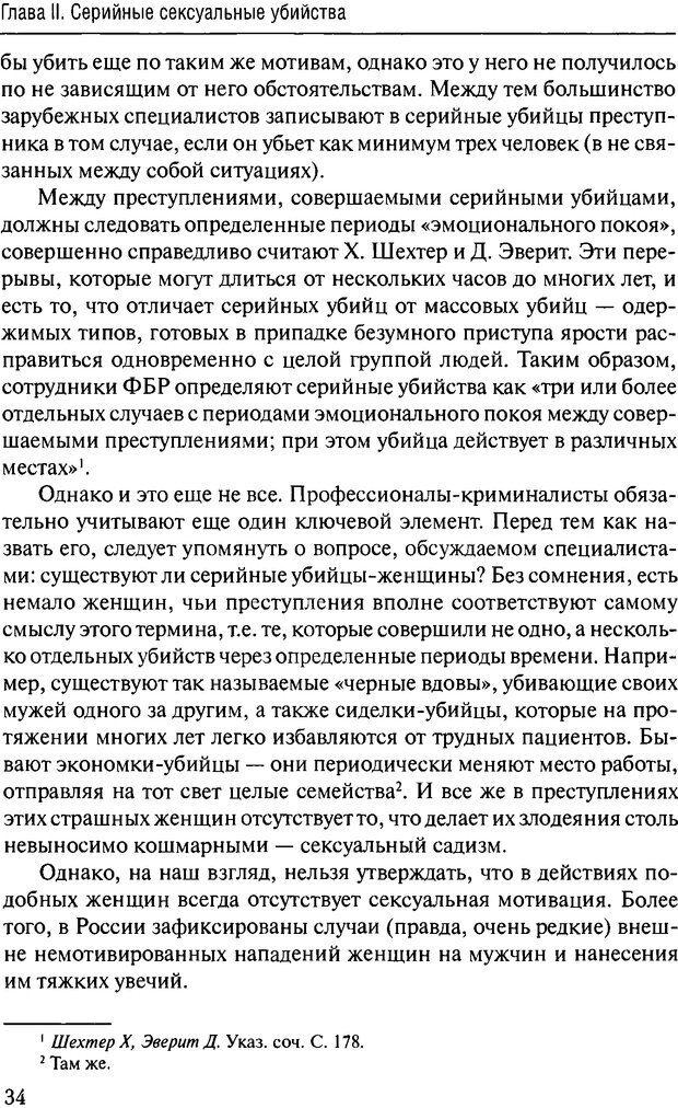DJVU. Феномен зависимого преступника. Антонян Ю. М. Страница 33. Читать онлайн
