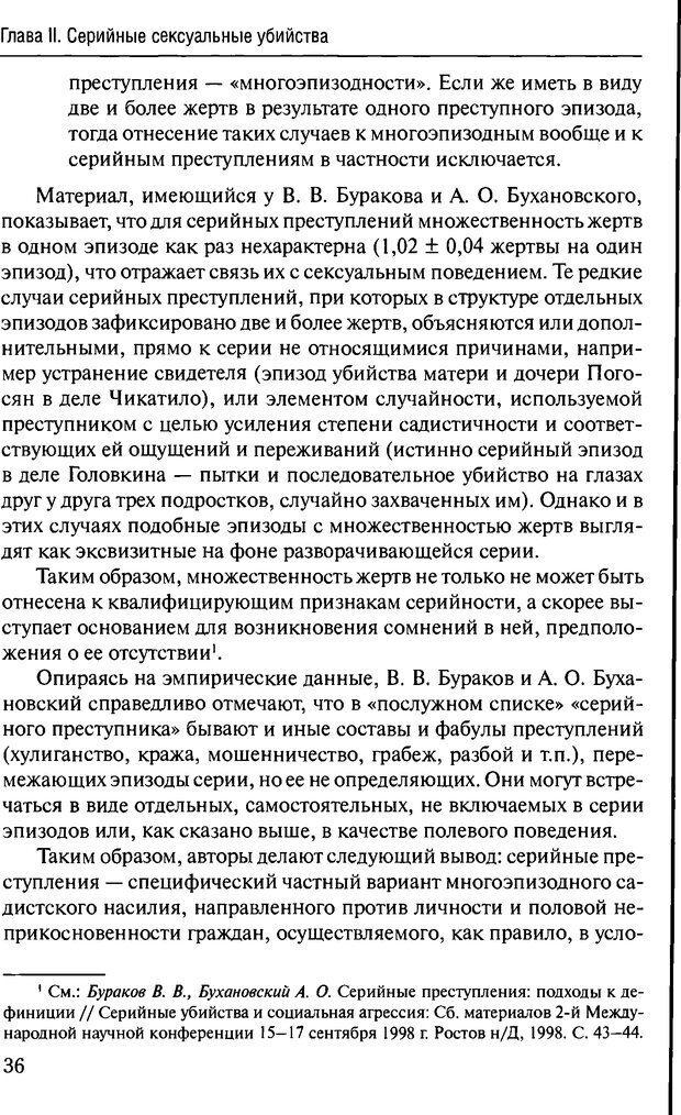 DJVU. Феномен зависимого преступника. Антонян Ю. М. Страница 35. Читать онлайн