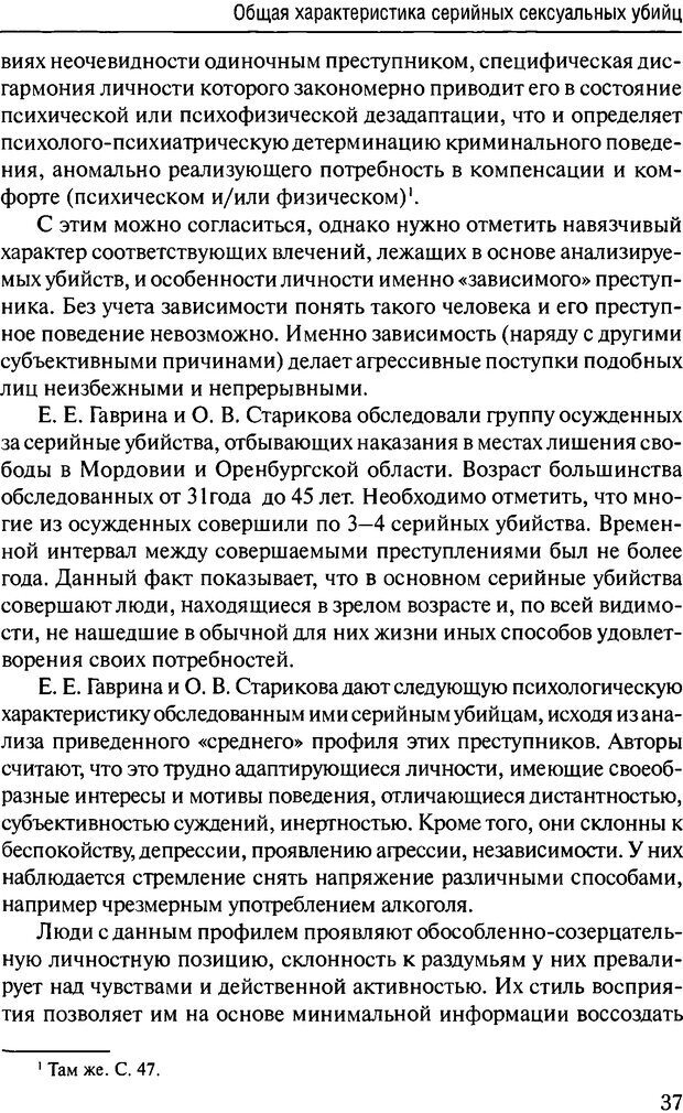 DJVU. Феномен зависимого преступника. Антонян Ю. М. Страница 36. Читать онлайн