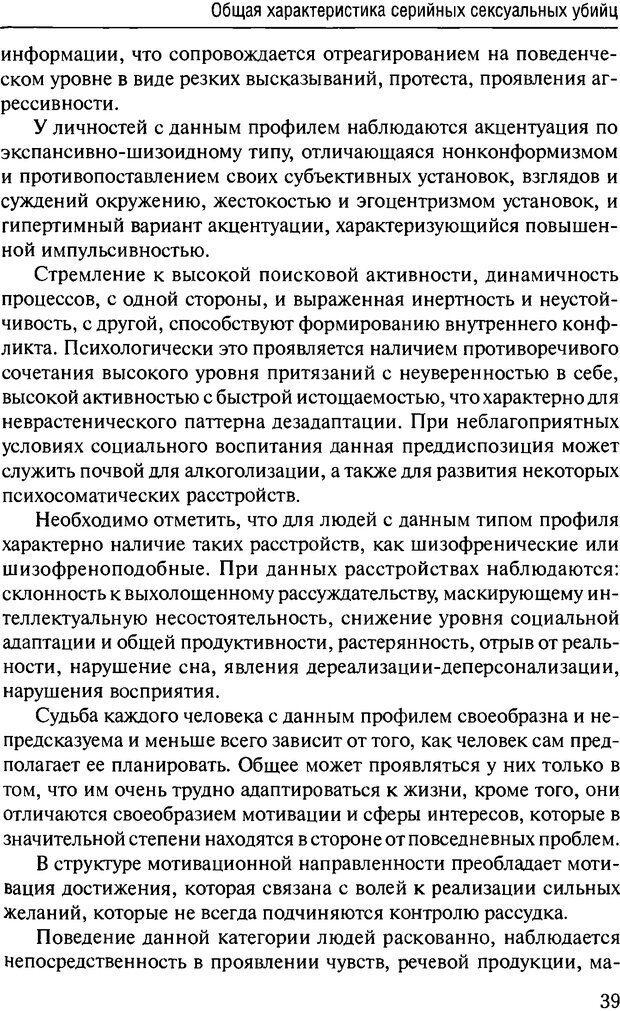 DJVU. Феномен зависимого преступника. Антонян Ю. М. Страница 38. Читать онлайн