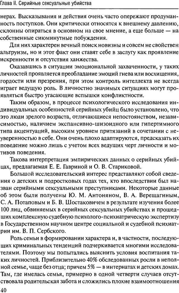 DJVU. Феномен зависимого преступника. Антонян Ю. М. Страница 39. Читать онлайн