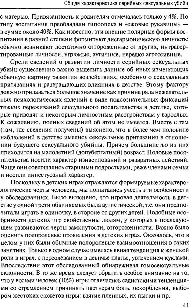 DJVU. Феномен зависимого преступника. Антонян Ю. М. Страница 40. Читать онлайн