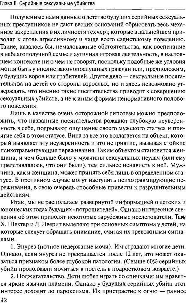 DJVU. Феномен зависимого преступника. Антонян Ю. М. Страница 41. Читать онлайн