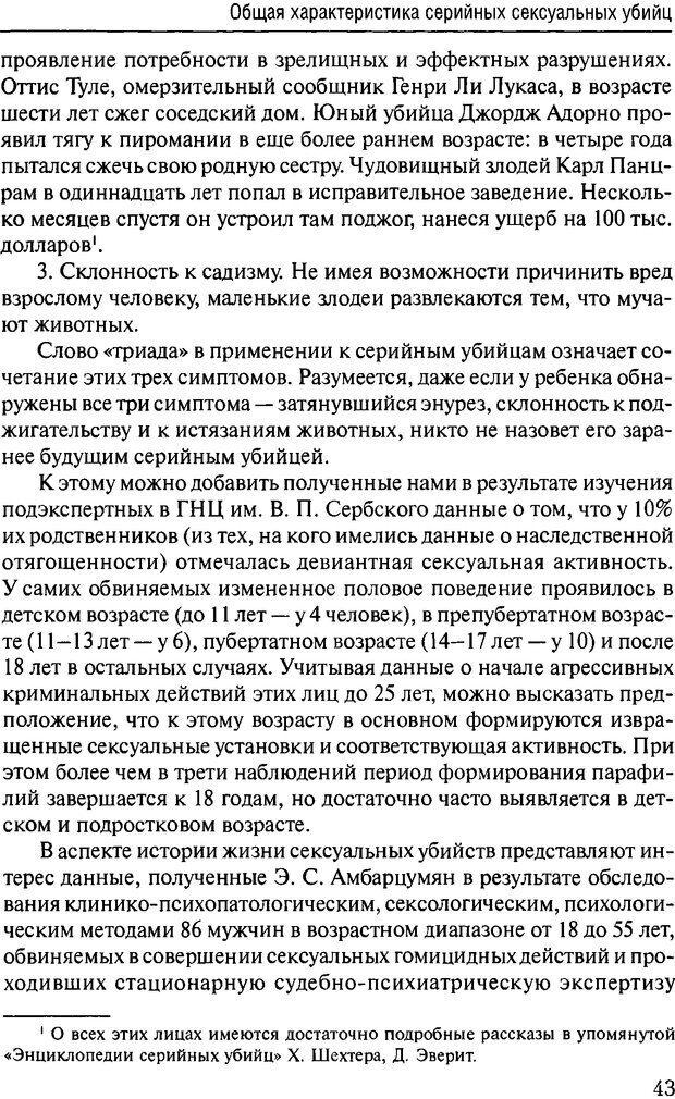 DJVU. Феномен зависимого преступника. Антонян Ю. М. Страница 42. Читать онлайн