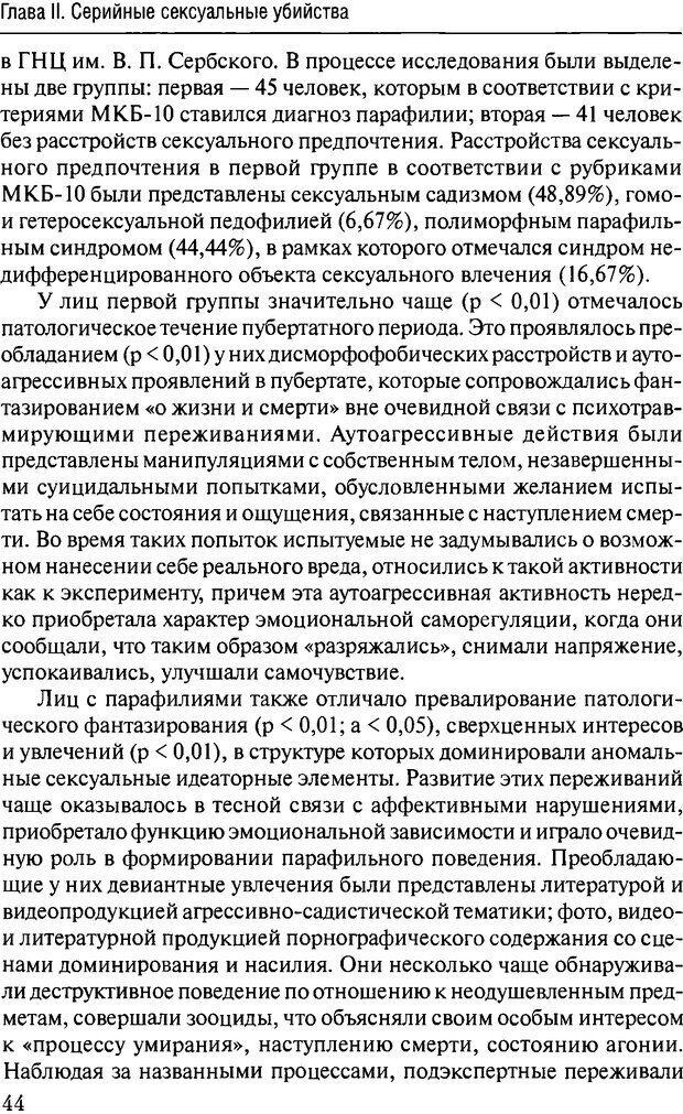 DJVU. Феномен зависимого преступника. Антонян Ю. М. Страница 43. Читать онлайн