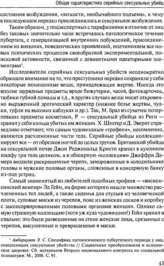 DJVU. Феномен зависимого преступника. Антонян Ю. М. Страница 44. Читать онлайн