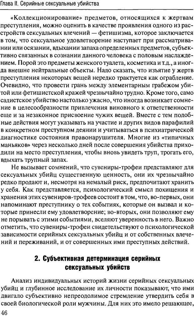 DJVU. Феномен зависимого преступника. Антонян Ю. М. Страница 45. Читать онлайн