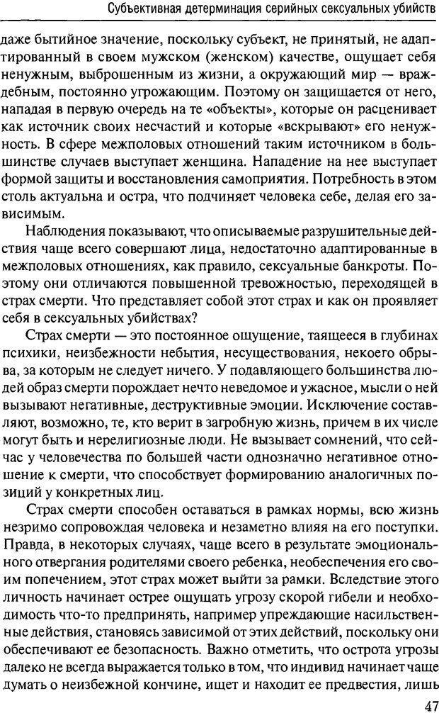 DJVU. Феномен зависимого преступника. Антонян Ю. М. Страница 46. Читать онлайн