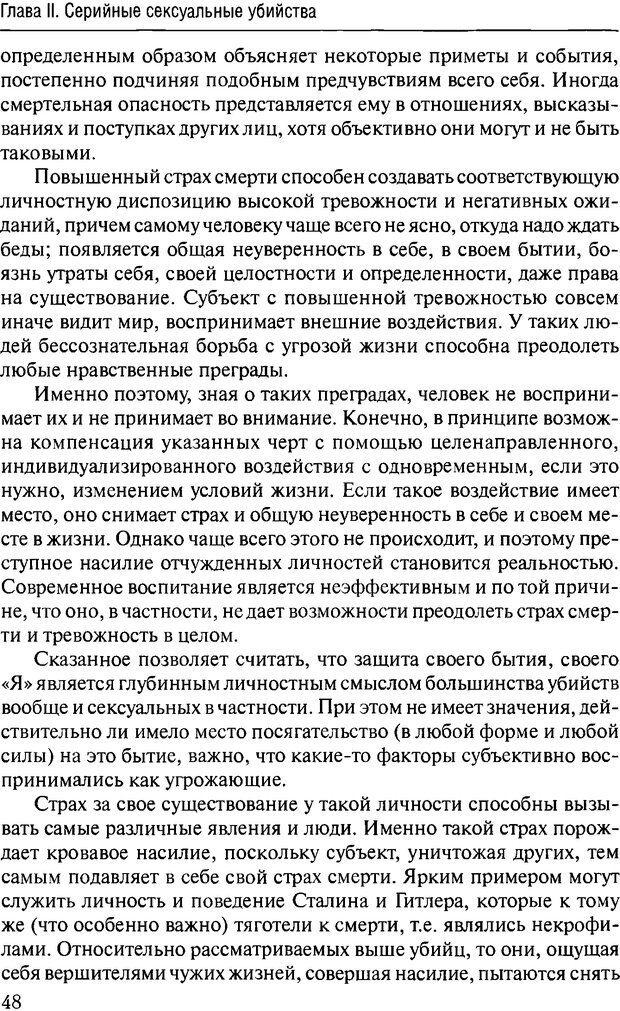 DJVU. Феномен зависимого преступника. Антонян Ю. М. Страница 47. Читать онлайн