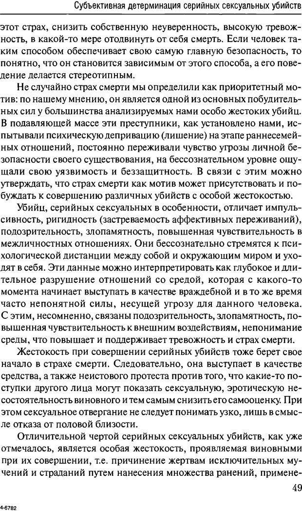 DJVU. Феномен зависимого преступника. Антонян Ю. М. Страница 48. Читать онлайн