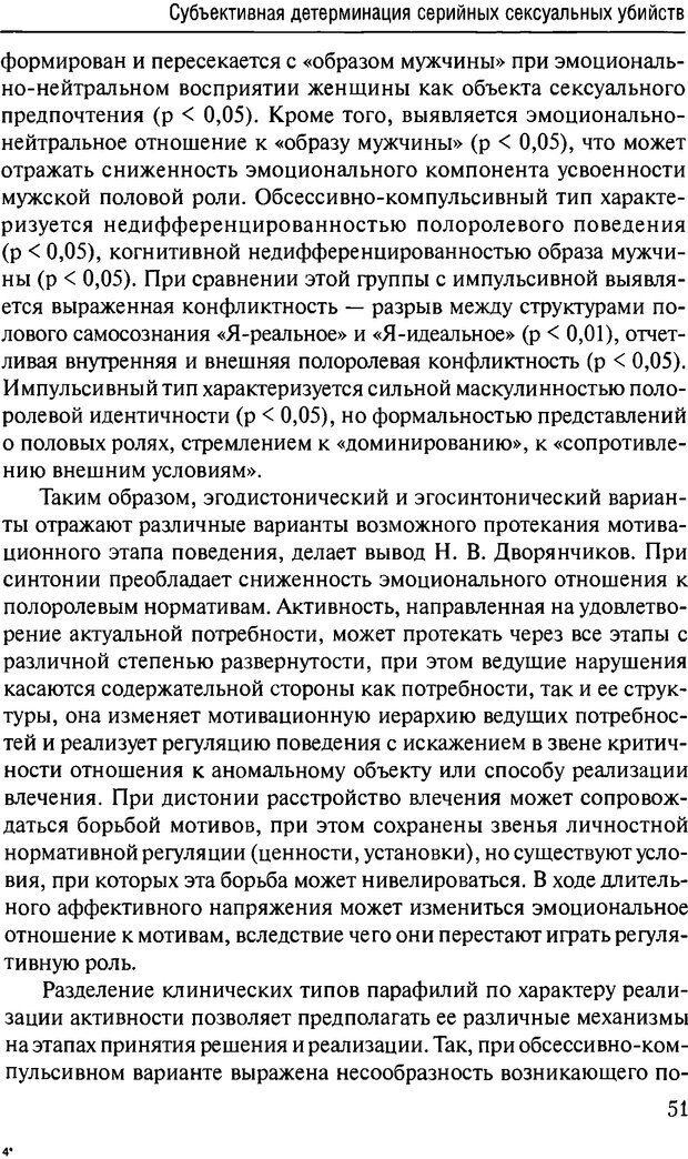 DJVU. Феномен зависимого преступника. Антонян Ю. М. Страница 50. Читать онлайн