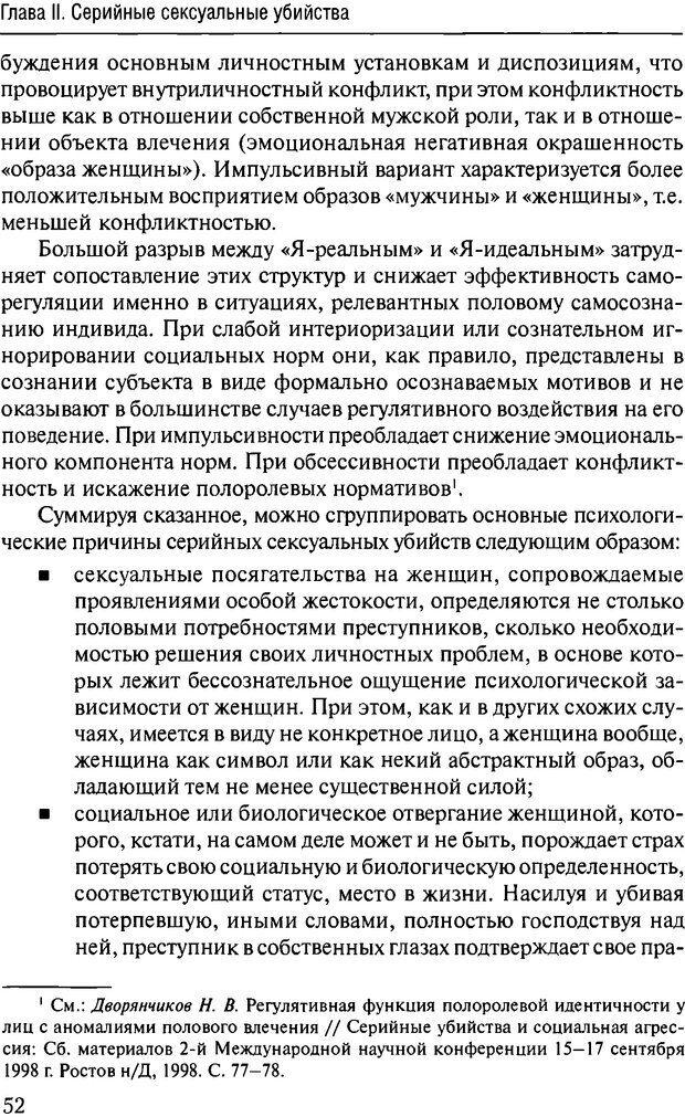 DJVU. Феномен зависимого преступника. Антонян Ю. М. Страница 51. Читать онлайн