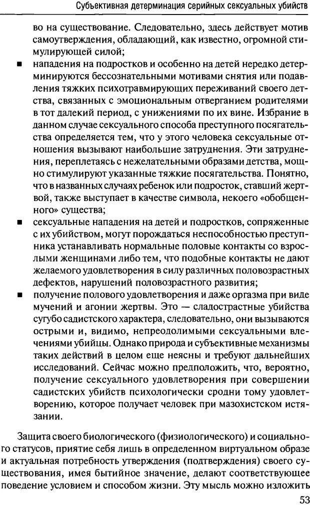 DJVU. Феномен зависимого преступника. Антонян Ю. М. Страница 52. Читать онлайн