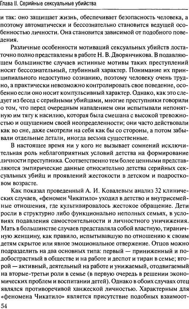DJVU. Феномен зависимого преступника. Антонян Ю. М. Страница 53. Читать онлайн
