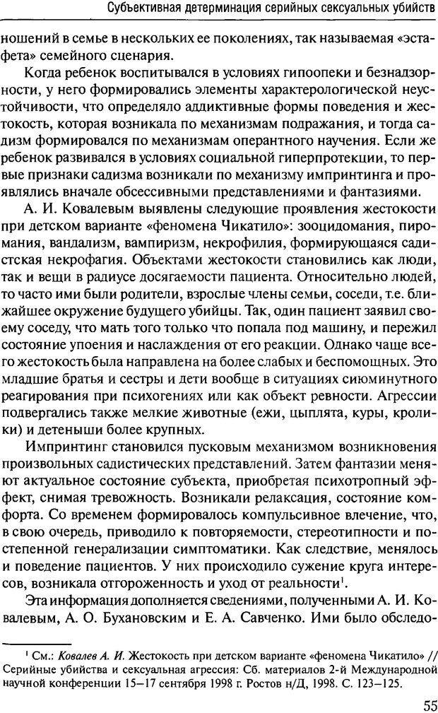 DJVU. Феномен зависимого преступника. Антонян Ю. М. Страница 54. Читать онлайн