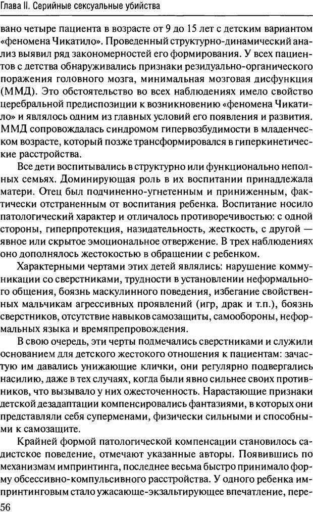 DJVU. Феномен зависимого преступника. Антонян Ю. М. Страница 55. Читать онлайн