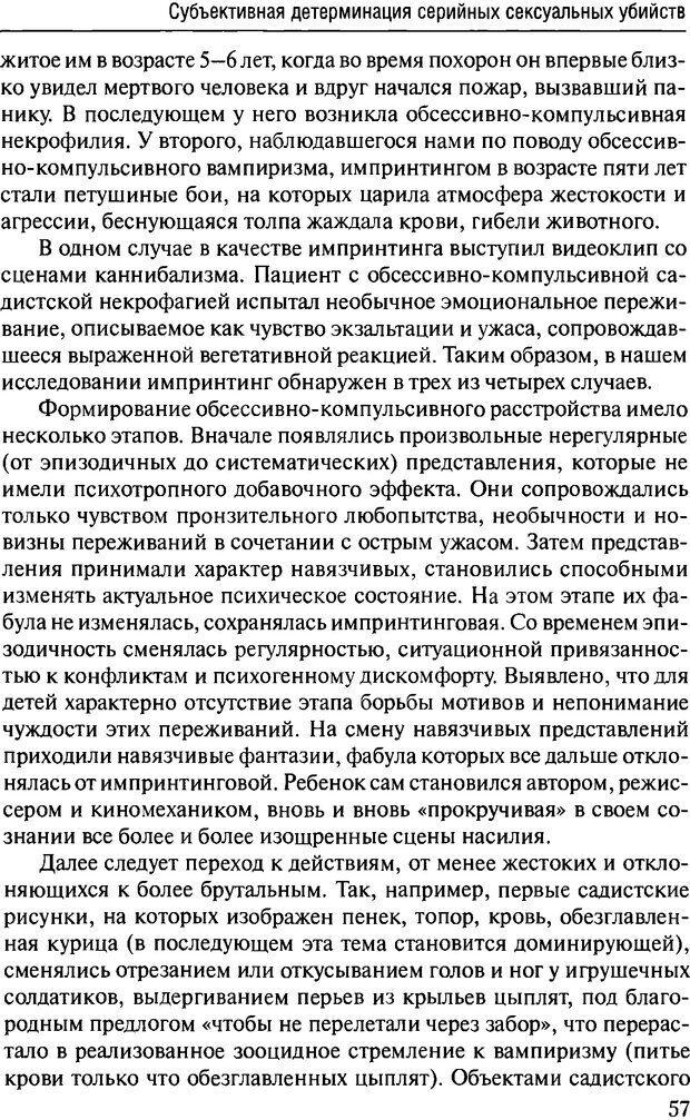 DJVU. Феномен зависимого преступника. Антонян Ю. М. Страница 56. Читать онлайн