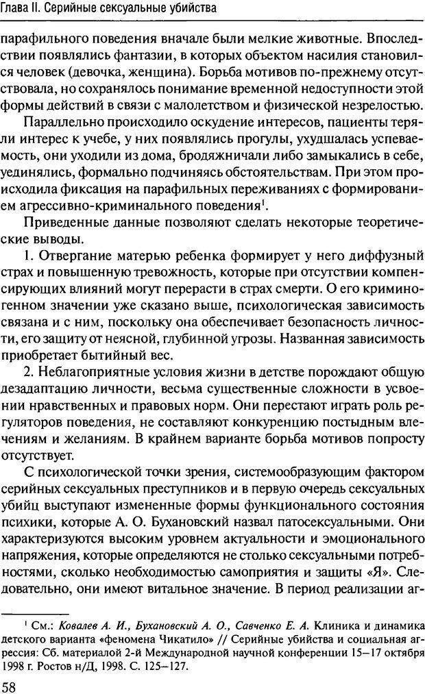 DJVU. Феномен зависимого преступника. Антонян Ю. М. Страница 57. Читать онлайн