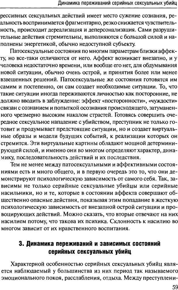 DJVU. Феномен зависимого преступника. Антонян Ю. М. Страница 58. Читать онлайн