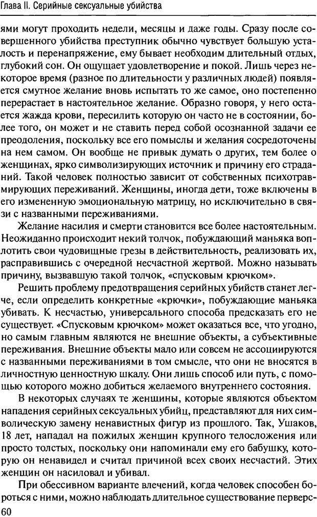 DJVU. Феномен зависимого преступника. Антонян Ю. М. Страница 59. Читать онлайн