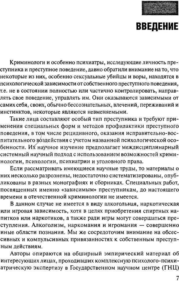 DJVU. Феномен зависимого преступника. Антонян Ю. М. Страница 6. Читать онлайн