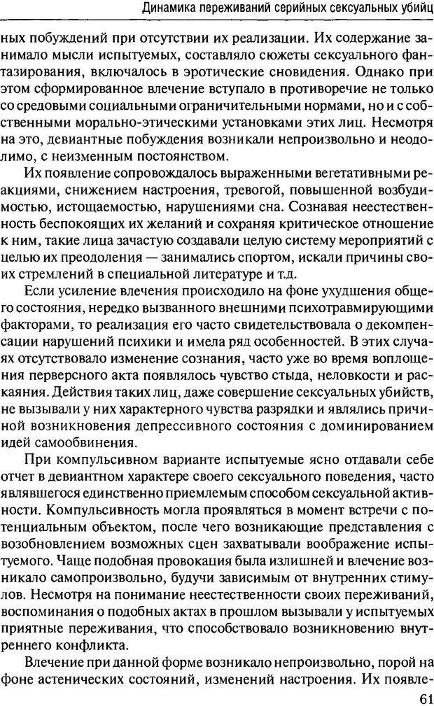 DJVU. Феномен зависимого преступника. Антонян Ю. М. Страница 60. Читать онлайн