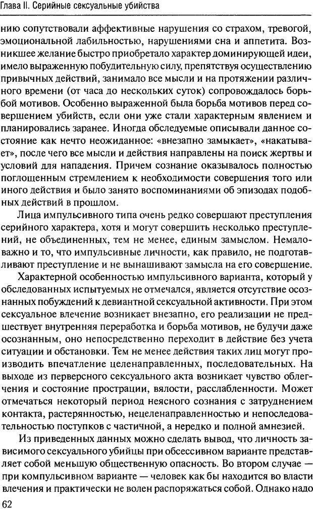 DJVU. Феномен зависимого преступника. Антонян Ю. М. Страница 61. Читать онлайн