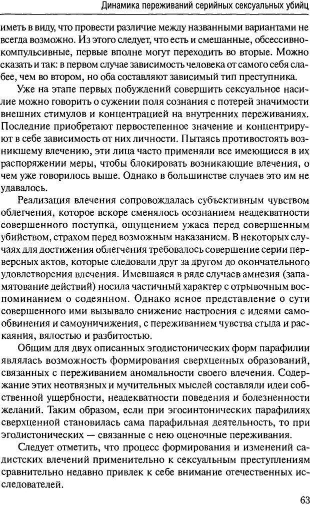 DJVU. Феномен зависимого преступника. Антонян Ю. М. Страница 62. Читать онлайн