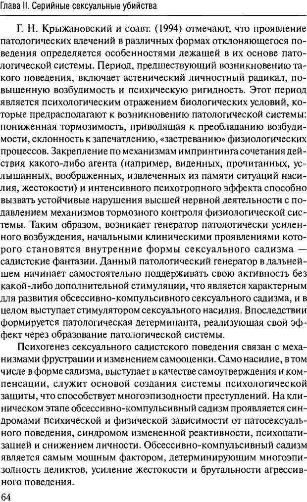 DJVU. Феномен зависимого преступника. Антонян Ю. М. Страница 63. Читать онлайн