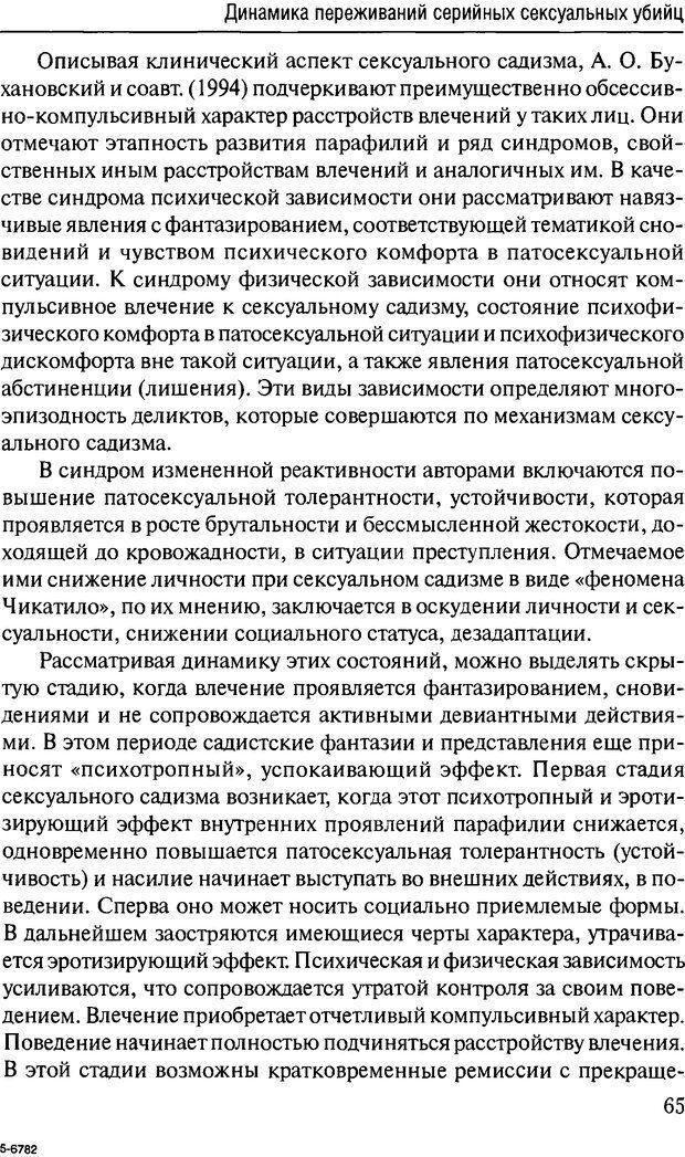 DJVU. Феномен зависимого преступника. Антонян Ю. М. Страница 64. Читать онлайн