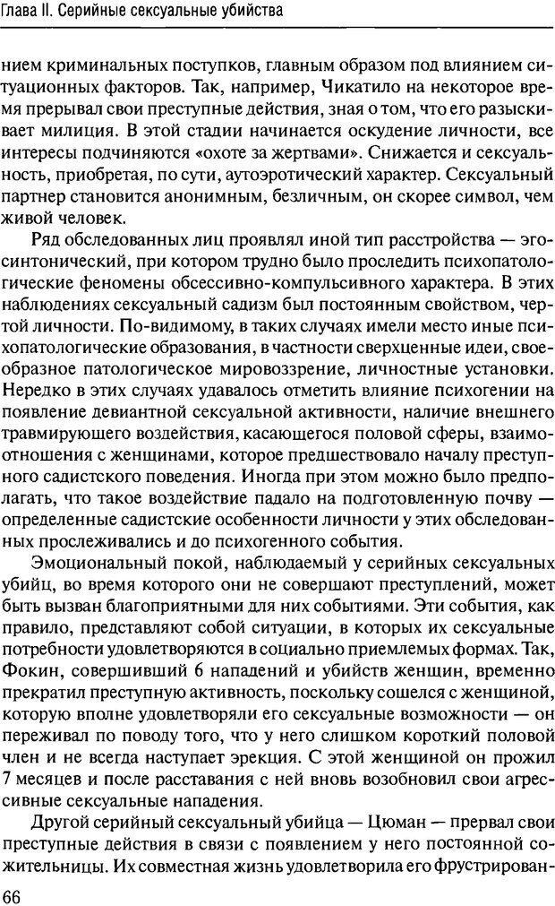 DJVU. Феномен зависимого преступника. Антонян Ю. М. Страница 65. Читать онлайн